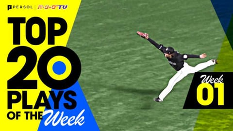 【2021】TOP 20 PLAYS OF THE Week #1(3/26〜3/28)開幕3連戦の試合から20のベストプレーを配信!!