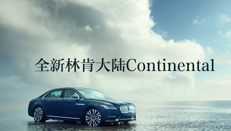 Lincoln Continental Summary Film