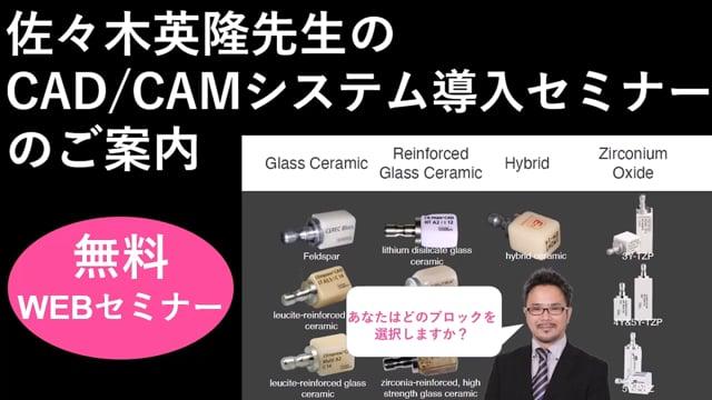 佐々木英隆先生 e.maxキャドブロック 無料WEBセミナー