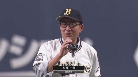 松井一郎大阪市長による開幕メッセージ 2021/3/30 B-H