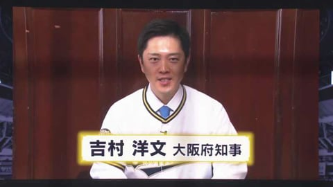 吉村洋文大阪府知事による開幕ビデオメッセージ 2021/3/30 B-H