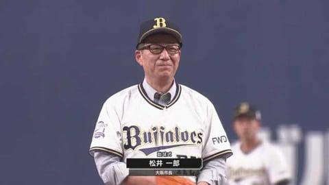 松井一郎大阪市長による始球式!! 2021/3/30 B-H