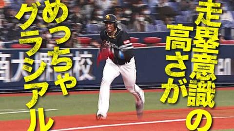【激走】ホークス・グラシアル『走塁意識の高さ』がグラシアル