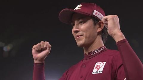 イーグルス・岸投手ヒーローインタビュー 3/30 M-E