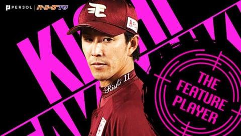 《THE FEATURE PLAYER》イーグルス・岸孝之 今季初登板で『美しすぎる完封劇』