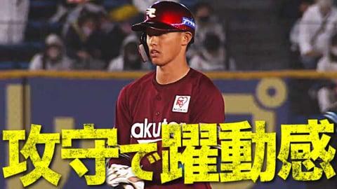 【4試合連続安打】イーグルス・辰己 2本の長打を含む『猛打賞+好守』の活躍