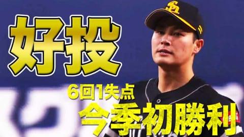 【好投】ホークス・笠谷 6回1失点 今季初勝利【安定】