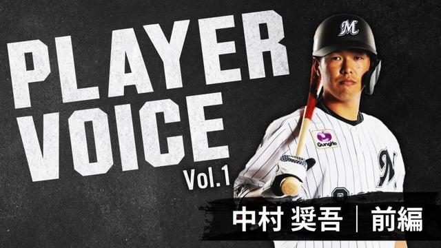 PLAYER VOICE Vol.1|中村奨吾【前編】