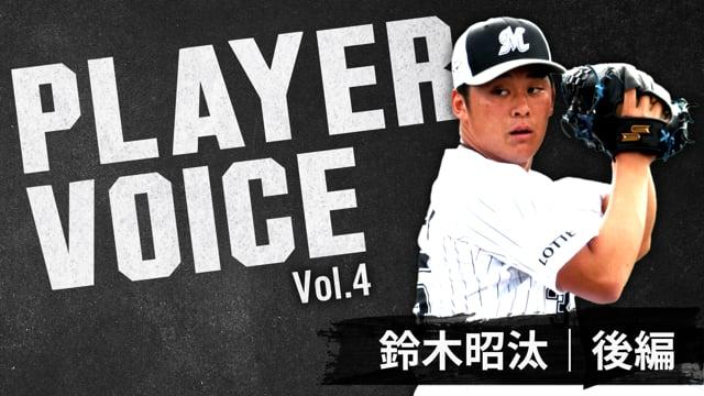 PLAYER VOICE Vol.4|鈴木昭汰 後編