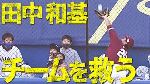 【鉄壁外野陣】途中出場のイーグルス・田中和が『チームを救う超好捕』