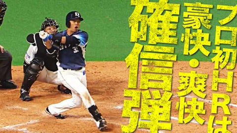 【39Wu!】ライオンズ・呉 プロ初HRは『打った瞬間に確信&咆哮』