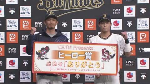 バファローズ・増井投手・中川選手ヒーローインタビュー 3/31 B-H