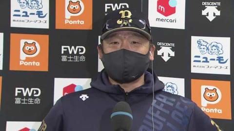 3/31 バファローズ・中嶋監督 試合後インタビュー