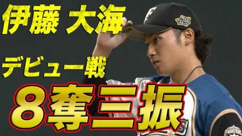【堂々デビュー】ファイターズ・伊藤 勝ちはお預けも毎回の8奪三振