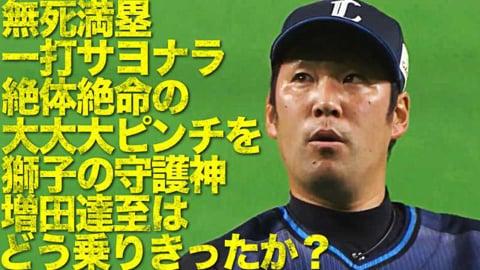【絶体絶命】ライオンズ・増田『無死満塁のピンチをどう乗りきったか』
