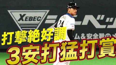 【打撃絶好調】F野村 今日は猛打賞で開幕から5試合連続安打