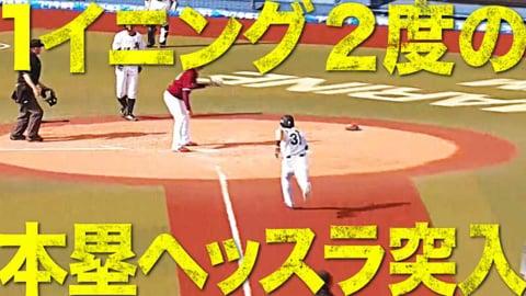 【珍事!?】マリーンズ・菅野『1イニングで2度の本塁ヘッスラ突入』