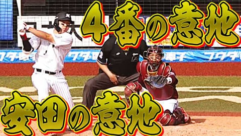 マリーンズ・安田 4番の意地『2安打5打点の活躍』