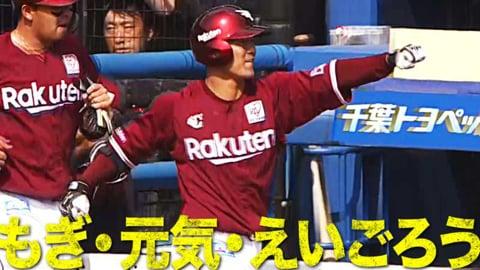 【絶好調】茂木栄五郎3打数3安打【守備でも魅せる】