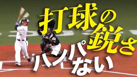 【先制打】バファローズ・吉田正 打球の鋭さがハンパない!!