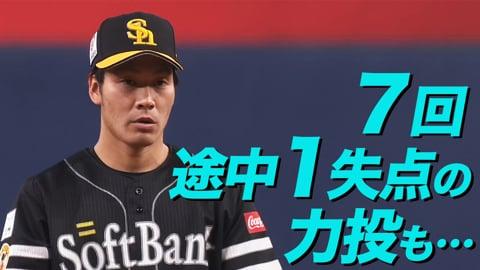 【脱力投法】ホークス・武田翔太 7回途中1失点