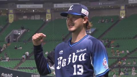 ライオンズ・高橋光成投手ヒーローインタビュー 4/2 H-L