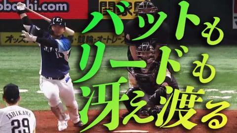 【3安打猛打賞】ライオンズ・森 バットもリードも冴え渡る!!