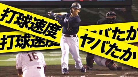 バファローズ・吉田正 相変わらず『打球の鋭さハンパない』
