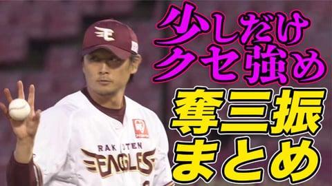 【今季2勝目】イーグルス・涌井 『少しだけ癖が強め』の奪三振まとめ
