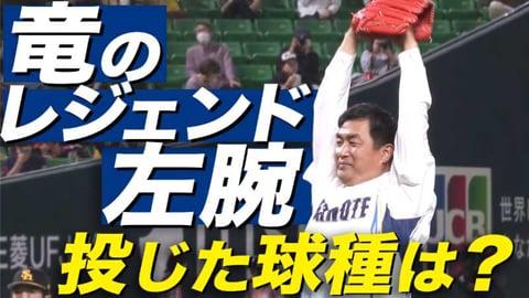 【竜の伝説左腕】山本昌さんが投じた球種は…【始球式】