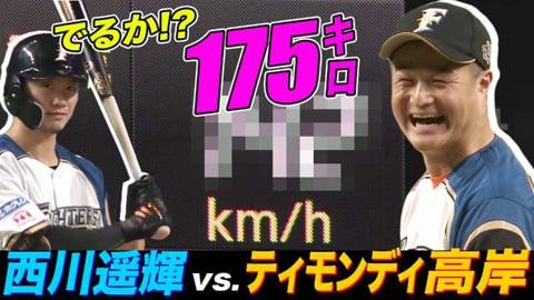 【まさか175キロ!?】ティモンディ・高岸 vs 西川遥輝