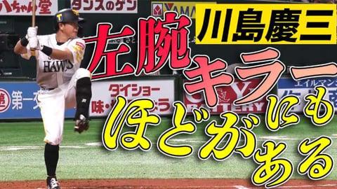 【先頭打者弾】ホークス・川島『左腕キラーにもほどがある』