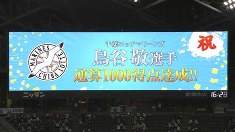 【7回表】マリーンズ・鳥谷 通算1000得点達成!! マリーンズ・藤原の逆転タイムリー2ベースヒット!! 2021/4/3 F-M