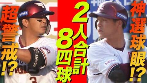 【超警戒!?】 イーグルス・浅村&茂木『2人で合計8四球』【神選球眼!?】