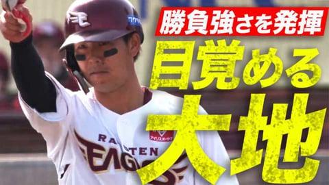 【勝負強い】目覚める鈴木大地 2安打2打点