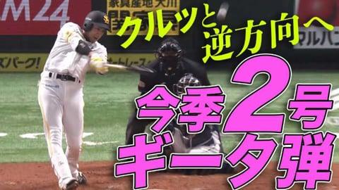 【ギータの洗礼】柳田悠岐 クルっと逆方向に今季2号ソロ