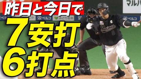 【打撃好調】中村奨吾 昨日と今日で7安打6打点【当たってます】