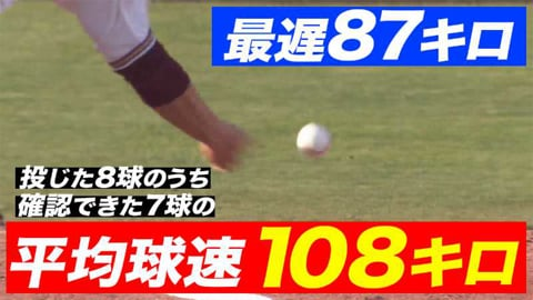 【最遅87キロ】イーグルス・牧田『平均球速108キロ』でも1回ピシャリ