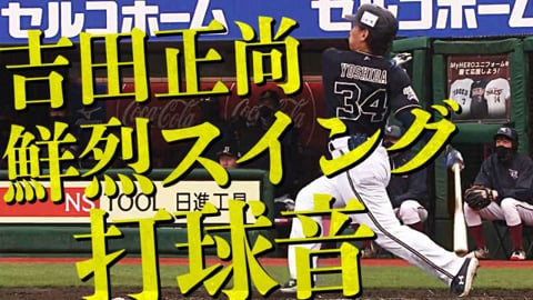 【鮮烈フルスイング】バファローズ・吉田正の打球音が凄すぎて『仙台駅でも聞こえそう!?』