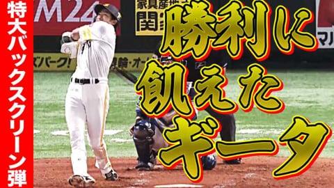 【勝ちに飢えるギータ】H柳田 今季3号は『特大バックスクリーン弾』【2試合連発】