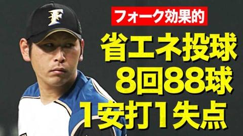 【超省エネ】ファイターズ・加藤『8回88球1安打1失点』の好投