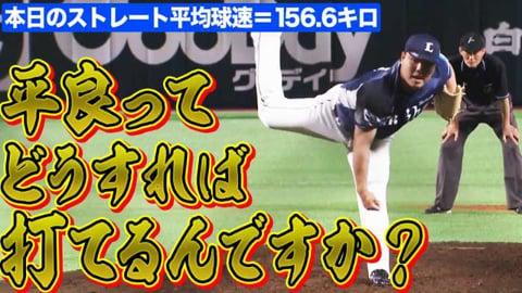【10球で鎮圧】ライオンズ・平良『本日のストレート平均=156.6キロ』