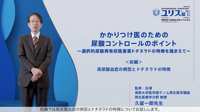 久留 一郎 先生:かかりつけ医のための尿酸コントロールのポイント -前編-