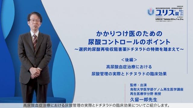 久留 一郎 先生:かかりつけ医のための尿酸コントロールのポイント -後編-