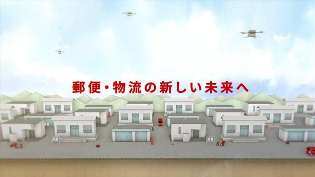 日本郵便DXCG版