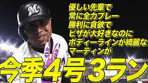【YES!】マーティン逆転3ランホームラン【本塁打王トップ】
