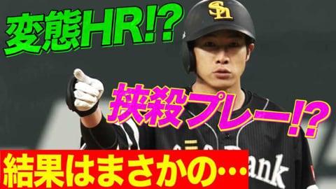 ホークス・柳田 逆方向弾!? → 挟殺プレー!? → まさかの結末