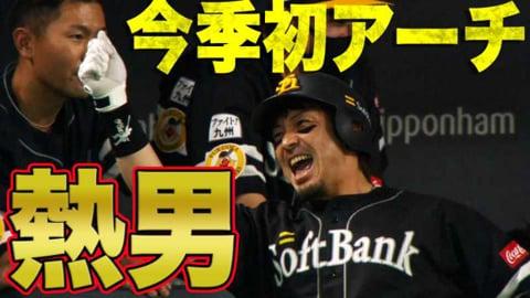 【やったー!!】ホークス・松田 今季初ホームラン【熱男】