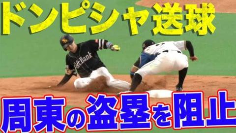 【ドンピシャ】ホークス・周東の盗塁阻止 ファイターズ・清水の完璧な送球
