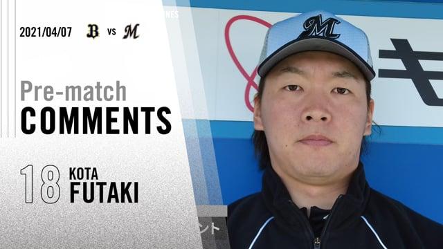 試合前コメント|二木投手【2021/04/07 vsオリックス・バファローズ】